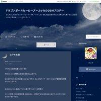 ドラゴンボールヒーローズ~カッカのDBHブログ~