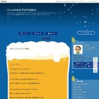 ソンユタカのブログ(DBH)