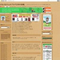 ぷるぷるさんのブログ(DBH攻略)