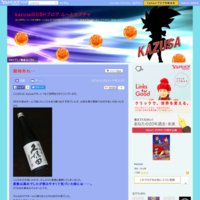 kazusaのDBHブログ ふ~とカブチャ